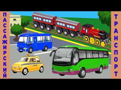 Пассажирский транспорт. Машинки на вокзале. Развивающий МУЛЬТИК ИГРА. Трафарет для малышей