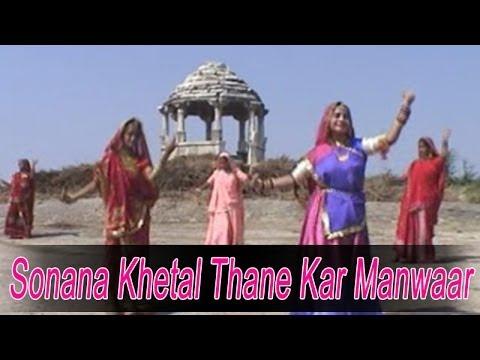 Rajasthani Bhajan | Sonana Khetal Thane Kar Manwaar | Moinuddin Manchala | Marwadi Desi Video Song video