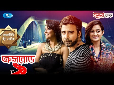 Cross Road | ক্রসরোড | Afran Nisho | Aparna Gosh | Rtv Eid Drama