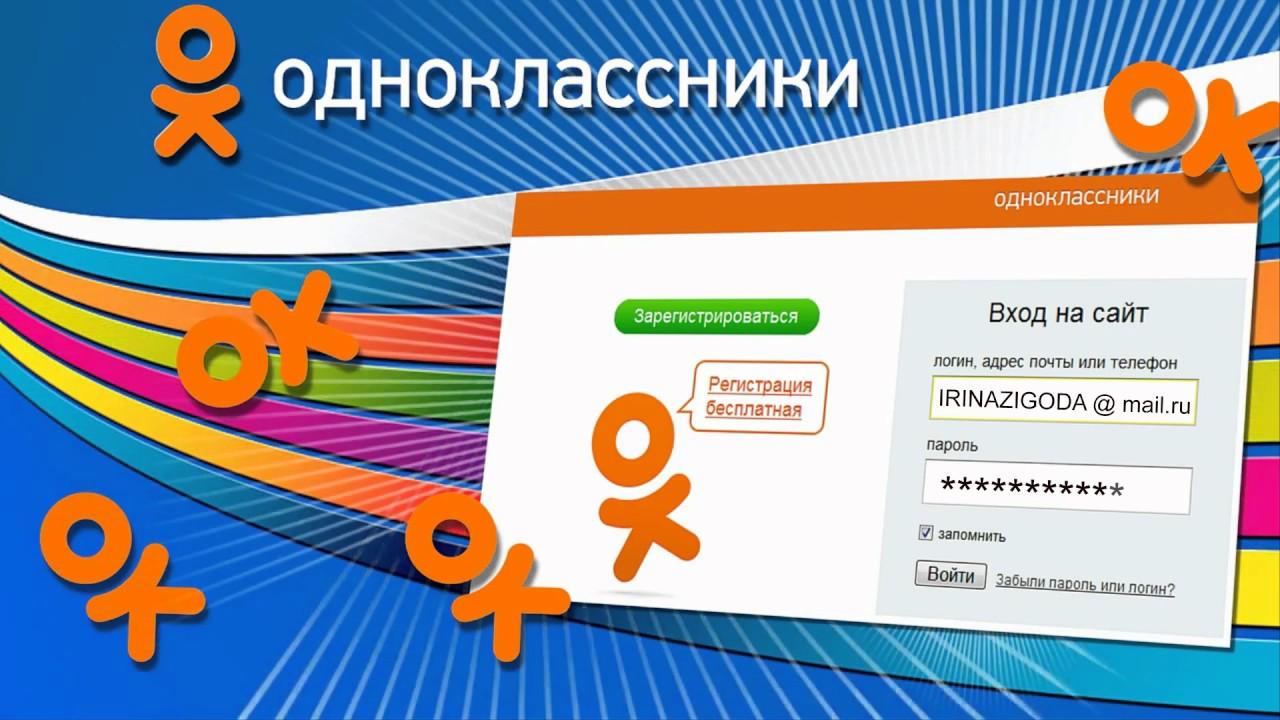 Поздравления с odnoklassniki