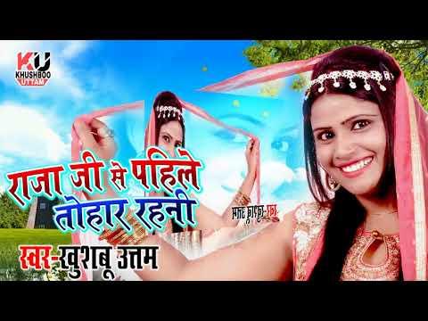 Khushboo Uttam | राजा जी से पहिले तोहार रहनी |   Superhit Bhojpuri Song of 2017 - piyawa se pahile