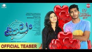 Kaalam Music Album | Official Teaser | Vishak Nair, Namitha Shajil