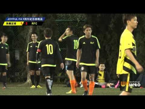 ◆ Joyful Fa 9周年紀念挑戰盃 ◆ 快樂足球 vs RFC