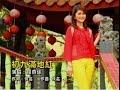 罗燕丝 - 初九满地红 (Chu Jiu Man Di Hong) Imlek Song thumbnail