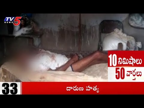 10 Minutes 50 News | 11th June 2018 | TV5 News