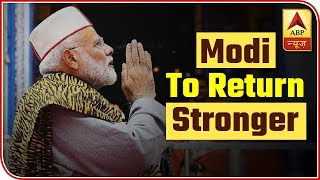 FULL: Lok Sabha Election Results 2019: Modi To Return Stronger | ABP News