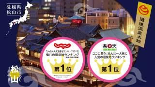 おもてなし日本一のまち松山・道後(フルバージョン)