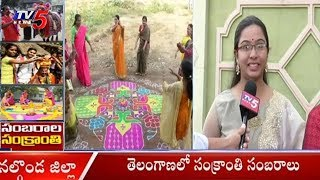 తెలంగాణలో సంక్రాంతి సంబరాలు | Sankranti Celebrations In Nalgonda District | TV5News