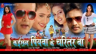 कइसन पियवा के चरित्तर बा - Kaisan Piyawa Ke Charitar Ba    Bhojpuri Full Film    Bhojpuri Movies