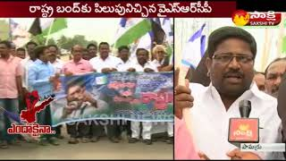 Pamarru People Supports || YSRCP Calls Andhra bandh on 24 July over special status
