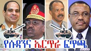 የሱዳንና ኤርትራ ፍጥጫ Sudan Eritrea Egypt Ethiopia - DW