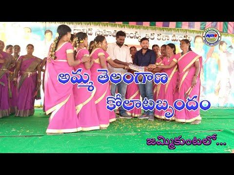 Amma Telangana vandanalamma Kolatam Dance in jammikunta