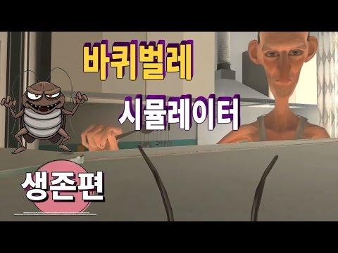 바퀴벌레 시뮬] 진짜 바퀴벌레가 되어 생존하기! (Cockroach Simulator) | 풍월량