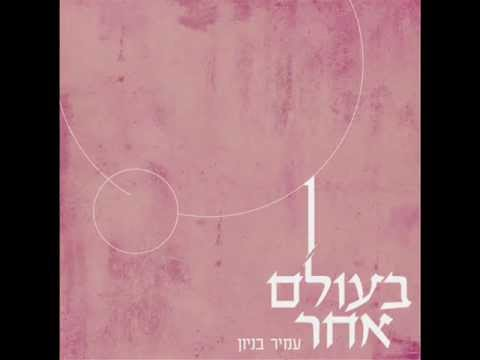 עמיר בניון בעולם אחר - גלויה מוזיקלית Amir Benayoun