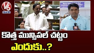 Telangana Special Assembly Session : 6 Ordinances To Be Introduced | Hyderabad