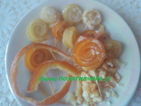 Цукаты из апельсиновых  и лимонных корок  /  Candied fruits from orange and lemon crusts