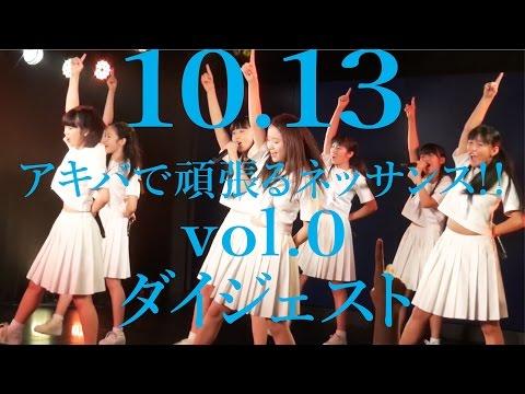 ~レギュラー公演スタート!~【アキバで頑張るネッサンス!!vol.0ダイジェスト】アイドルネッサンス