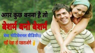 Best Motivational in Hindi    कुछ करना है तो बेशर्म बनो बेशरम