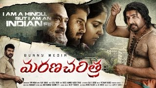 Mumbai Police - Marana Charitra Full Length Telugu Movie || Mammotty Mumbai March 12 Full Movie || DVD Rip 2013