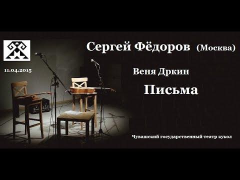 Веня Дркин - Письма