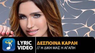 Δέσποινα Καρλή - Η Δική Μας Η Αγάπη | Despina Karli - I Diki Mas I Agapi (Official Lyric Video HQ)