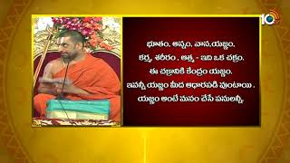 Sri Sri Sri Tridandi Chinna Jeeyar Swamy | Thiruppavai Pasuram | Sudarshanam | Episode-49 | 10Tv