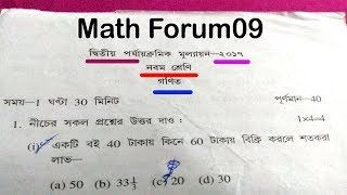 CLASS IX, MATHEMATICS QUESTION PAPER//Math question for 2nd evaluation or Unit Test 2018.