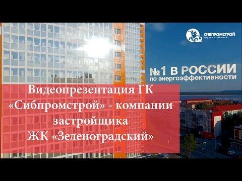 Видеопрезентация ГК «Сибпромстрой» — компании застройщика ЖК «Первый Зеленоградский»