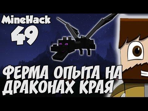 Майнхак 49: Ферма Опыта На ДРАКОНАХ КРАЯ | Ловим Дракона