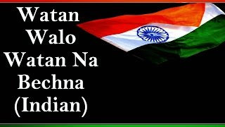 Watan Walo Watan Na Bechna (Indian)    Patriotic Songs