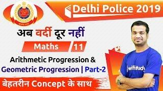 7:00 PM - Delhi Police 2019 | Maths by Naman Sir | Arithmetic & Geometric Progression (Part-2)