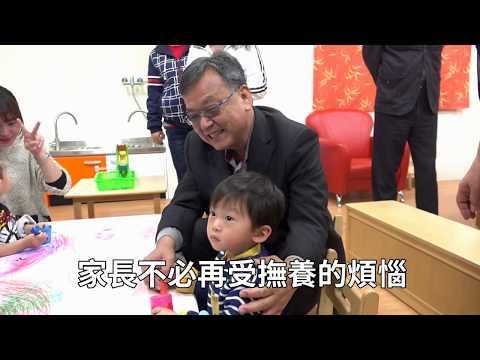 澎湖光榮公私協力托嬰中心開幕(另開視窗至youtube)