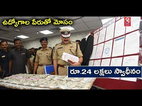 Task Force Police Busted Fake Job Racket In Hyderabad, 8 Arrested | V6 News