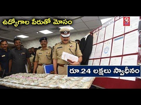Task Force Police Busted Fake Job Racket In Hyderabad, 8 Arrested | V6 News