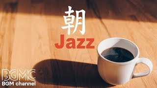 Morning Jazz Cafe Music - Relaxing Bossa Nova Music - Smooth Cafe Music for Morning