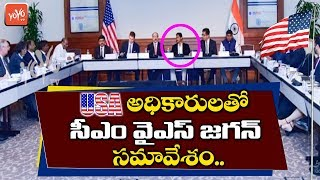 CM YS Jagan Meeting with US Officials | Jagan US Tour | AP andamp; US
