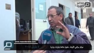 مصر العربية    حوافز مراقبي الأوبئة.. حقوق ضائعة بقرارات وزارية