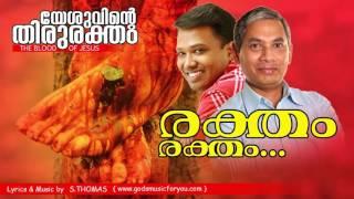 Raktham Raktham... | New Malayalam Christian Devotional Album | Yesuvinte Thiruraktham