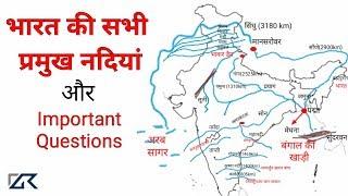 Rivers of india भारत की नदियाँ ... ऐसे करे पढाई graph से तो सब याद रहेगा।