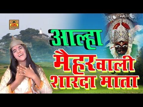 आल्हा - Aalha Maihar Wali Shardha Mata   Superhit Bhakti Geet 2017   Sonam Mishra   Sona Cassette