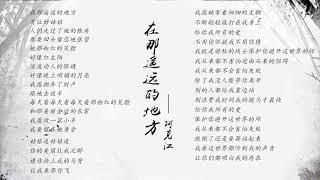 【单曲纯享】阿克江《在那遥远的地方》 《中国新歌声》第5期 SING!CHINA EP 5 20160812 浙江卫视官方超清1080P 庾澄庆战队
