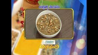Undralla Payasam | 18th August 2017| Full Episode | ETV Telugu