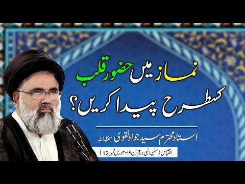 Namaz mai Huzoor e Qalb kaisay paida krein? | Ustad e Mohtaram Syed Jawad Naqvi
