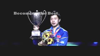 馬龍 誰能擊敗他? Ma Long - Who Can Defeat Him?