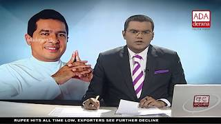 Ada Derana First At 9.00 - English News - 08.06.2018
