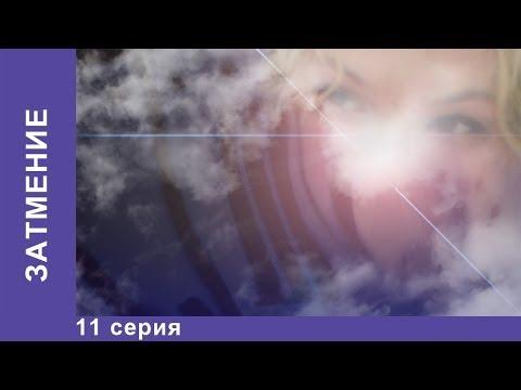 Затмение. Сериал. 11 Серия. StarMedia. Mostelefilm. Мелодрама