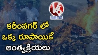 Karimnagar Municipal Corporation Takes Key Decision, Charge Rs 1 For Funeral