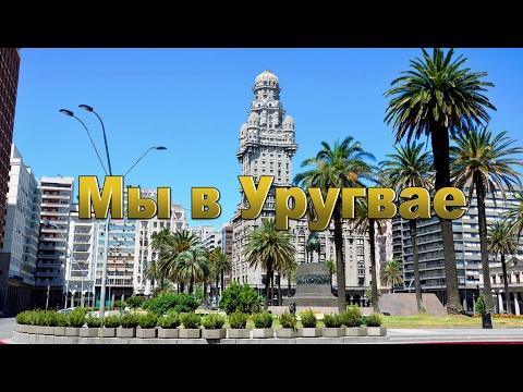 Первое видео (жизнь в Уругвае)