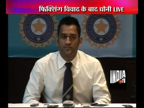 Dhoni evades questions on IPL spot fixing with a smile