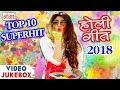 Bhojpuri Top 10 Holi Songs - Video Jukebox - Holi Songs 2018 Jukebox